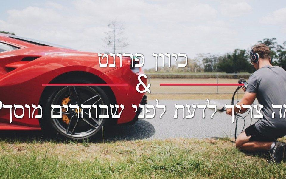 כיוון פרונט בחיפה