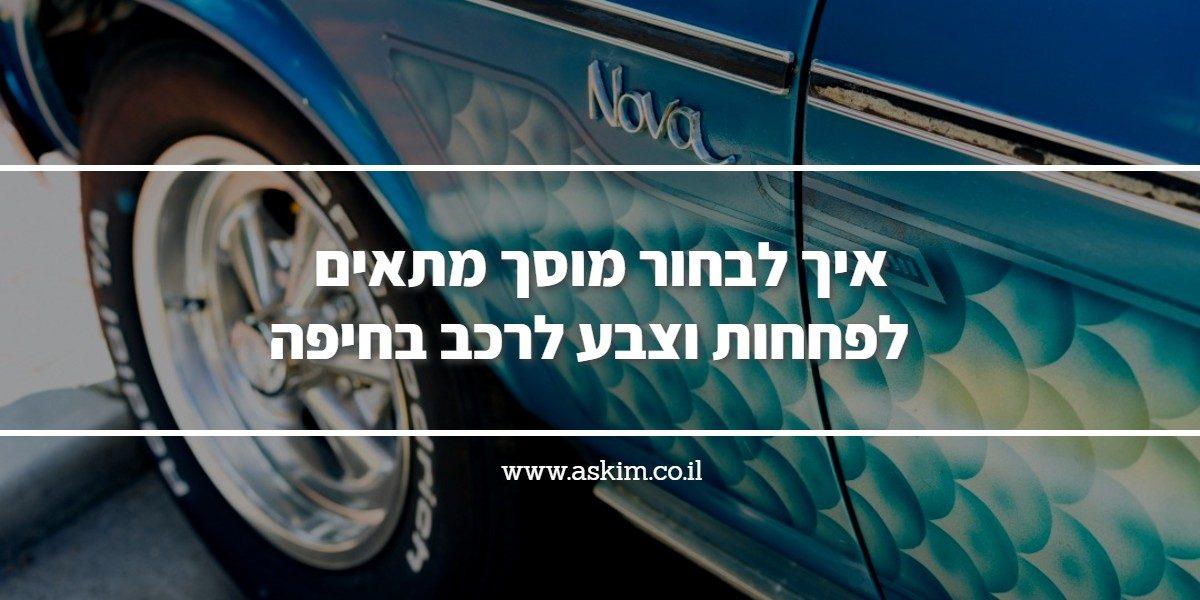 לבחור מוסך לטיפולי פחחות וצבע לרכב בחיפה